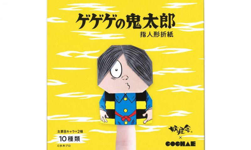 ゲゲゲの鬼太郎指人形折紙